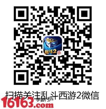《亂斗西游2》微信二維碼