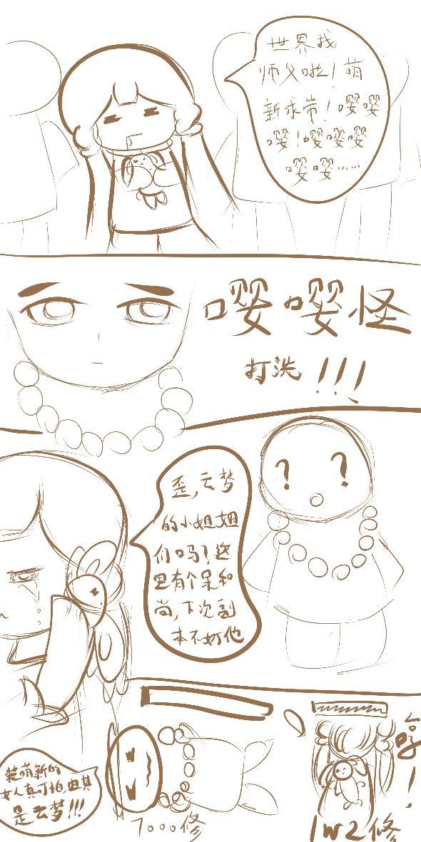 【江湖笔墨客】短条漫,来自一只即将下山的小和尚的怨念