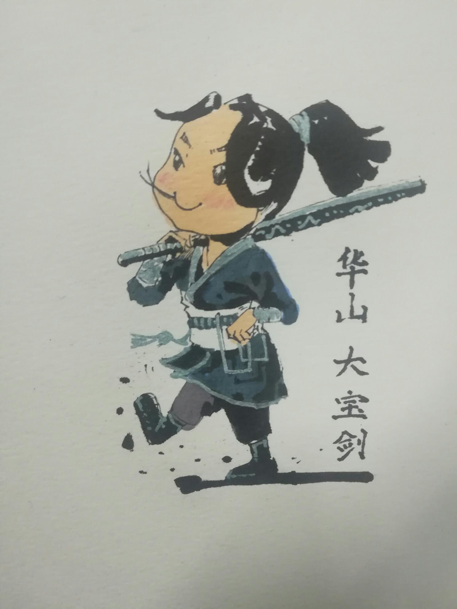 【江湖笔墨客】华山大宝剑