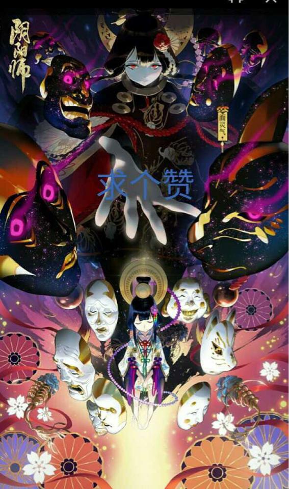 据说阴阳师要出新SSR了,名叫面灵气,真的假的!?