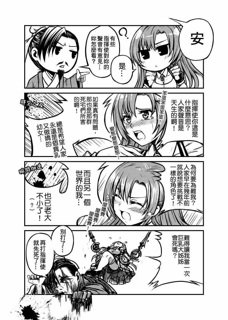 【漫畫】作死七日的指揮使