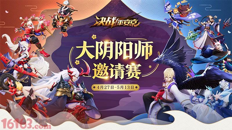 《决战!平安京》大阴阳师邀请赛冠军诞生