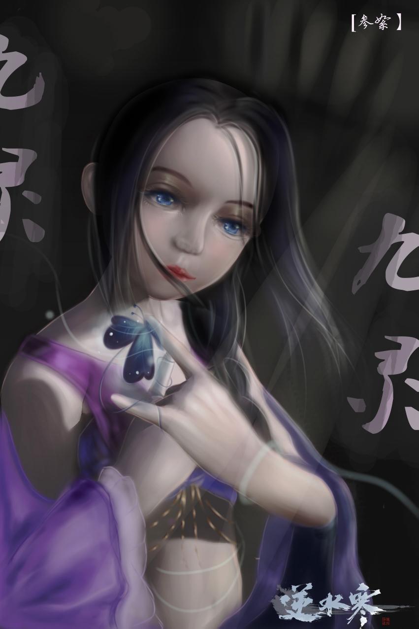 【自在门 手绘】满满邪恶感的性感九灵小姐姐~