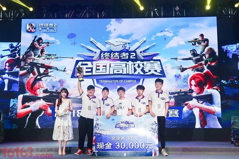 《终结者2》全国高校总决赛落幕!冠军携女友领奖