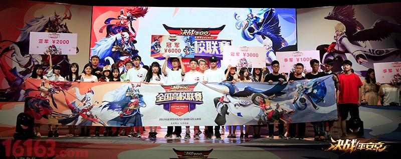 京城一战 《决战!平安京》高校赛北京站冠军诞生