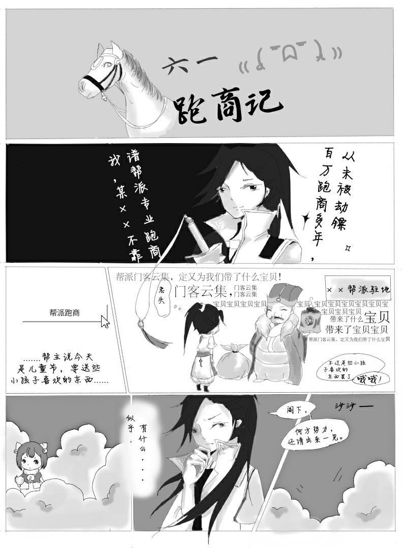 【江湖笔墨客】少年,六一,你跑商了么?