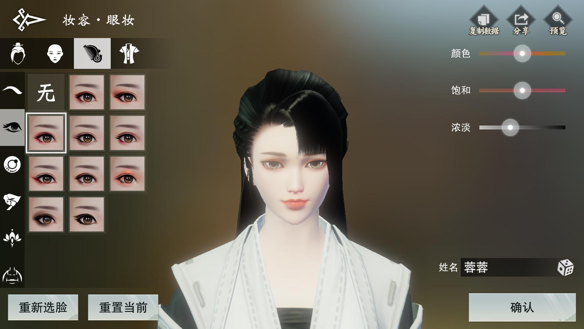 新版捏脸分享一个蓉蓉