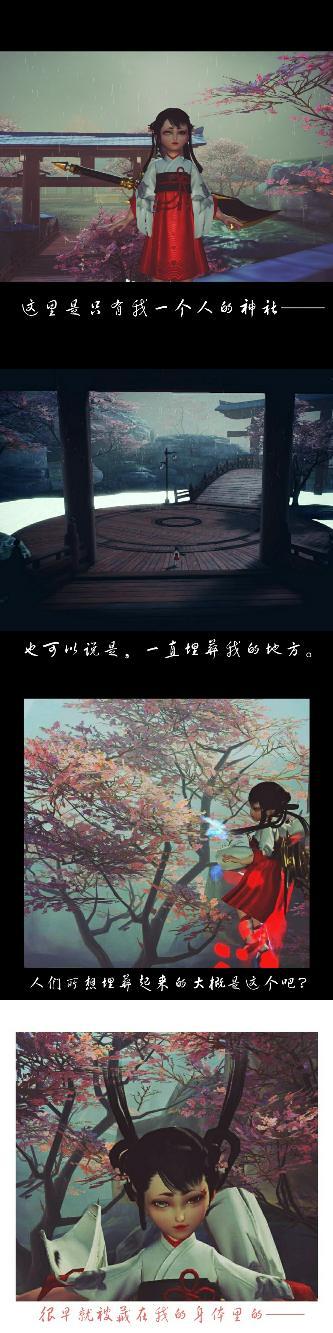 【江湖笔墨客】投身神社的少女