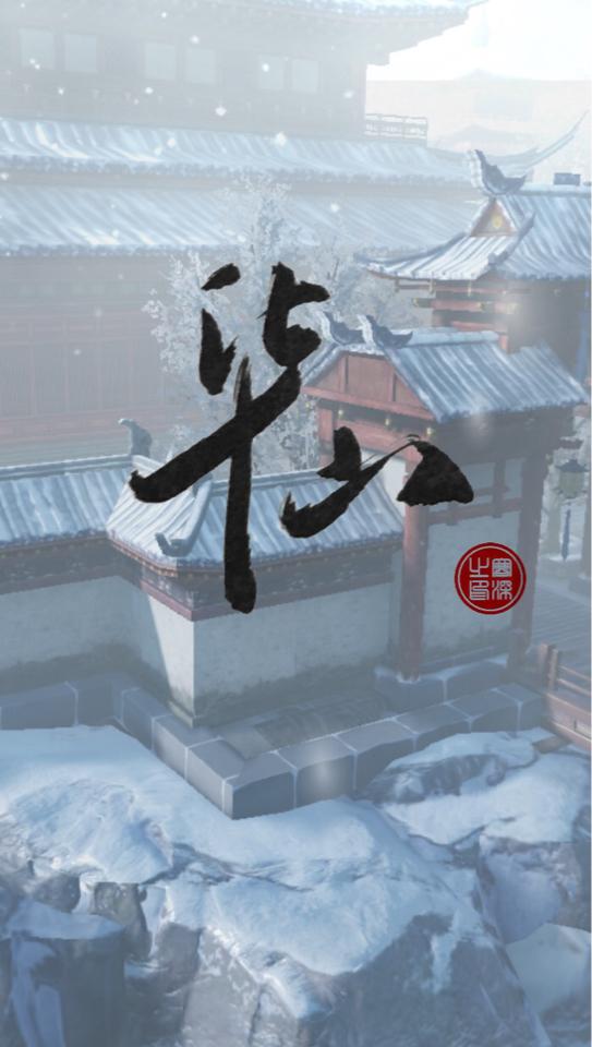 【江湖笔墨客】门派壁纸到啦啦啦!华少武云暗第一期~