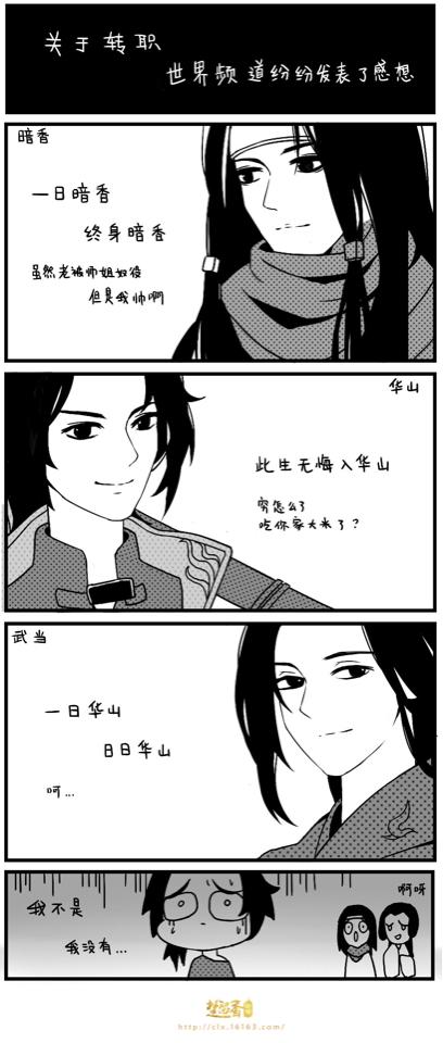 【江湖笔墨客】华山x武当 关于转职的一点事儿