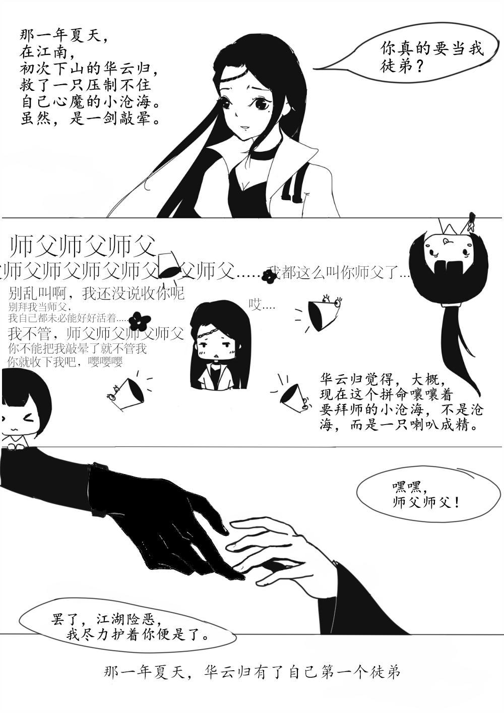 【江湖笔墨客】少年,听说你捡了个徒弟?
