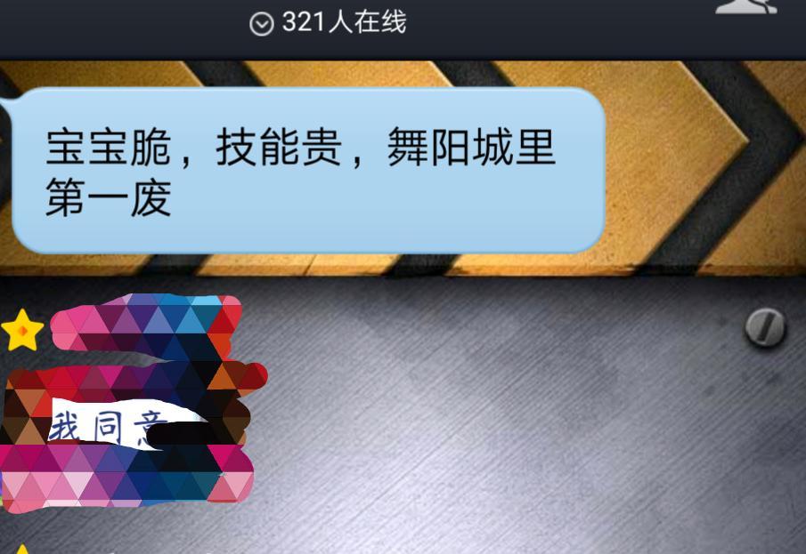 90:舞阳城带带我