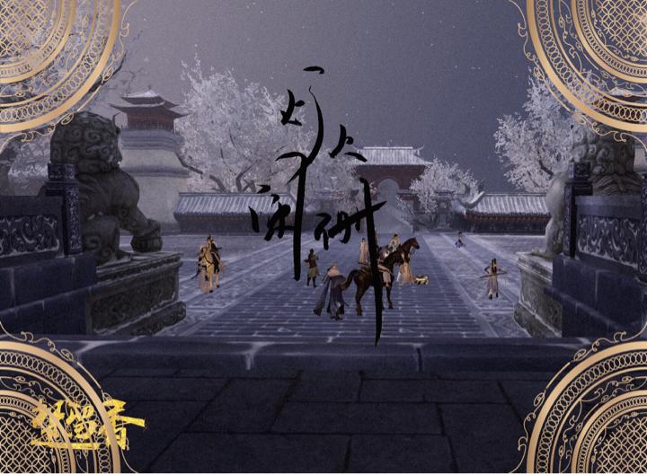 """【江湖笔墨客】有诗云:""""金鞍美少年,去跃青骢马。牵系玉楼人,绣被春寒夜。"""""""
