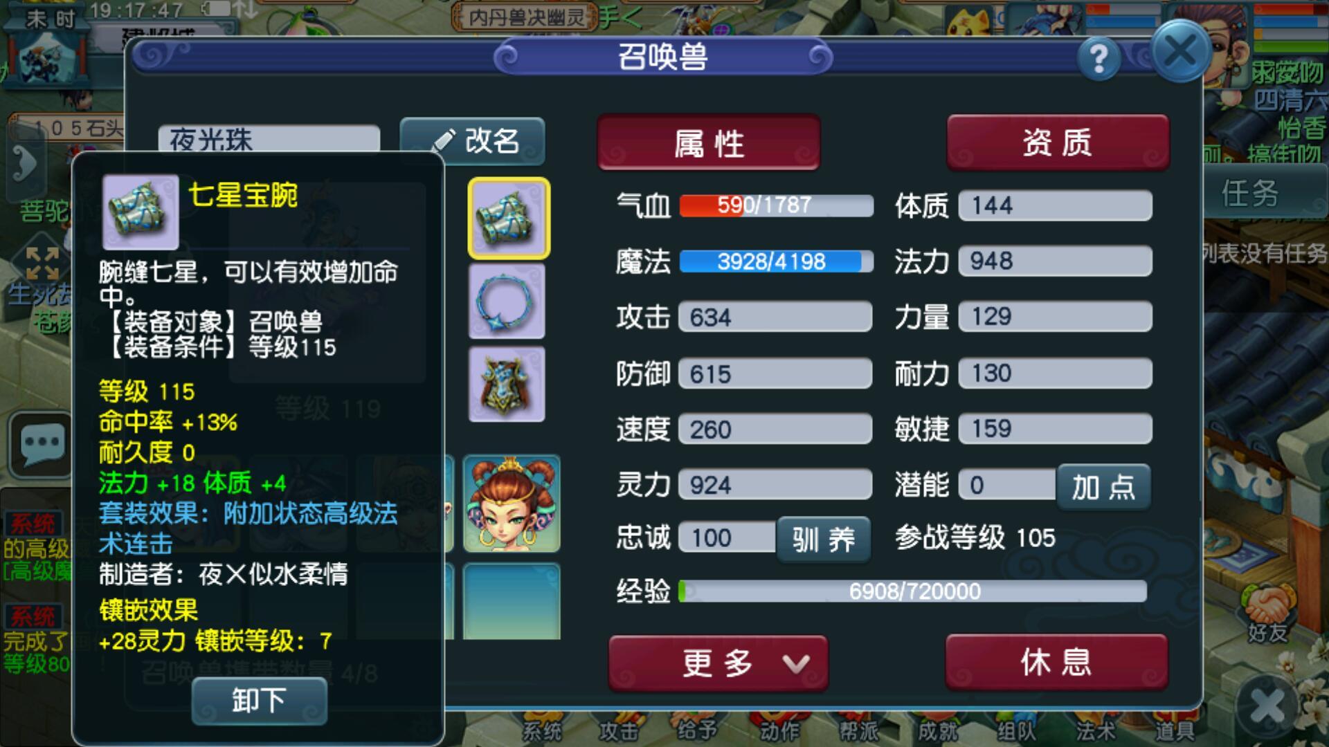梦幻西游召唤兽装备怎么修理图片