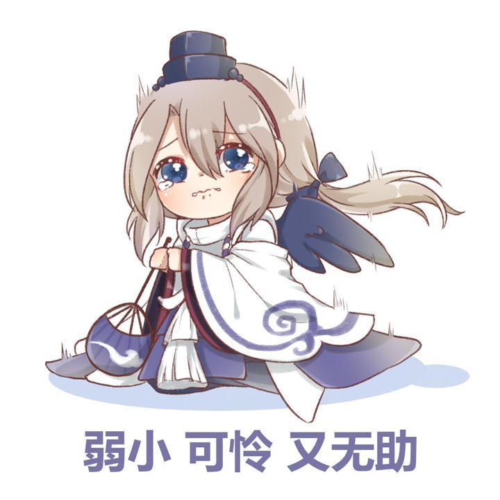 QUQ少羽大天狗原创表情包需要的自取~