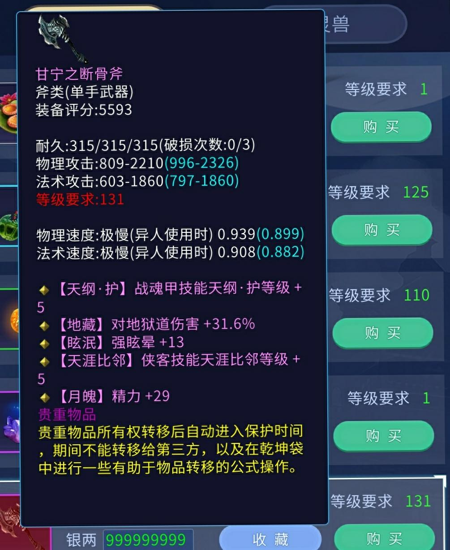 终于集齐龙珠召唤神龙了!变身!!!