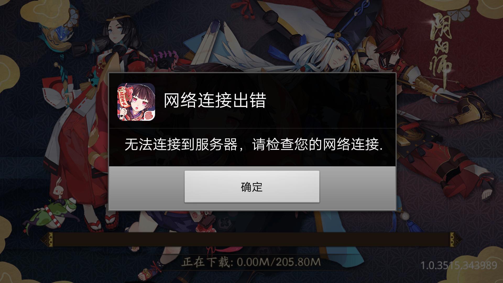游戏更新不了
