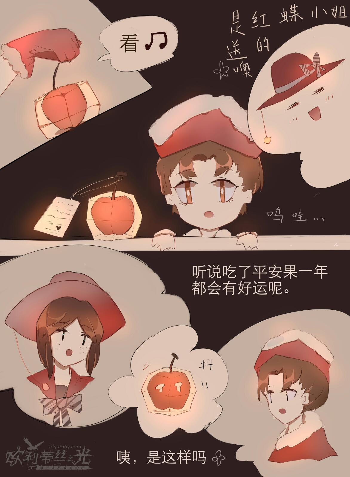 吃平安果了吗