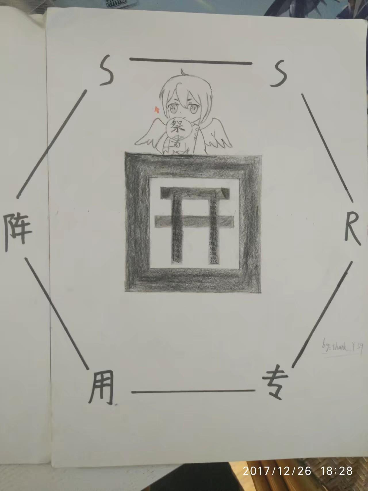 现世符咒难道出茨木的概率大一些?
