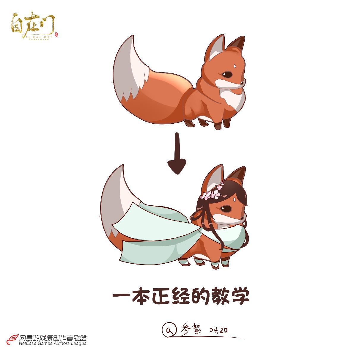 【原创作者联盟】将宠物狐狸一秒变素问的小教程【自在门】【手绘】