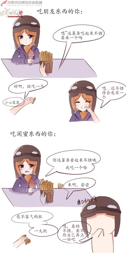吃朋友东西vs吃闺蜜东西