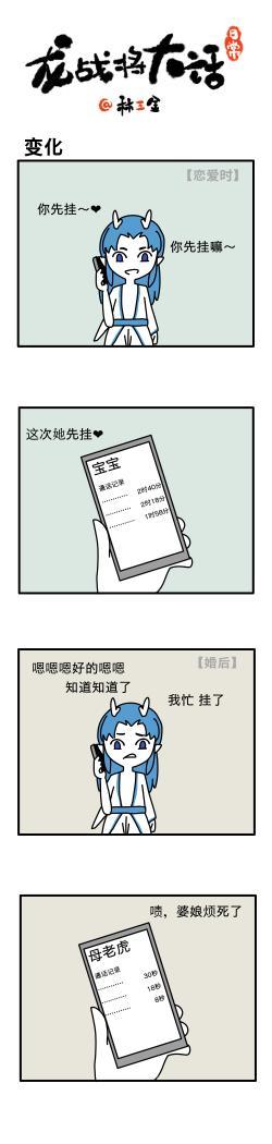 【制图组出品】【三金】龙战将大话日常之变化