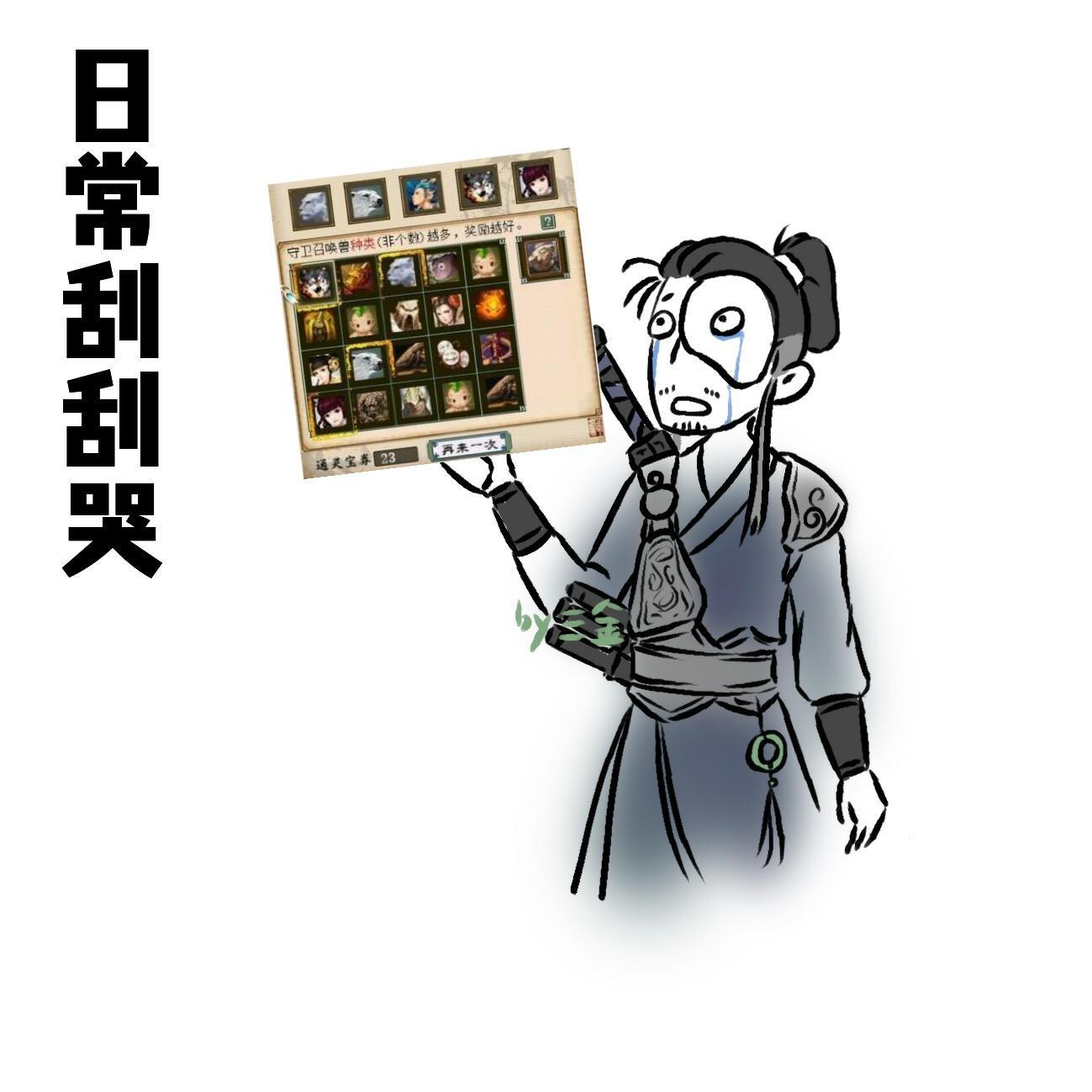 【制图组出品】【三金】龙战将大话日常之刮刮哭