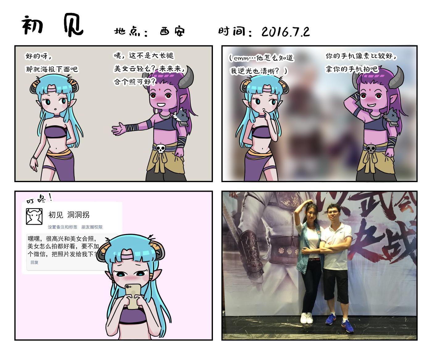 【制图组出品】【三金】吃到了拐家的甜蜜狗粮 (5p)