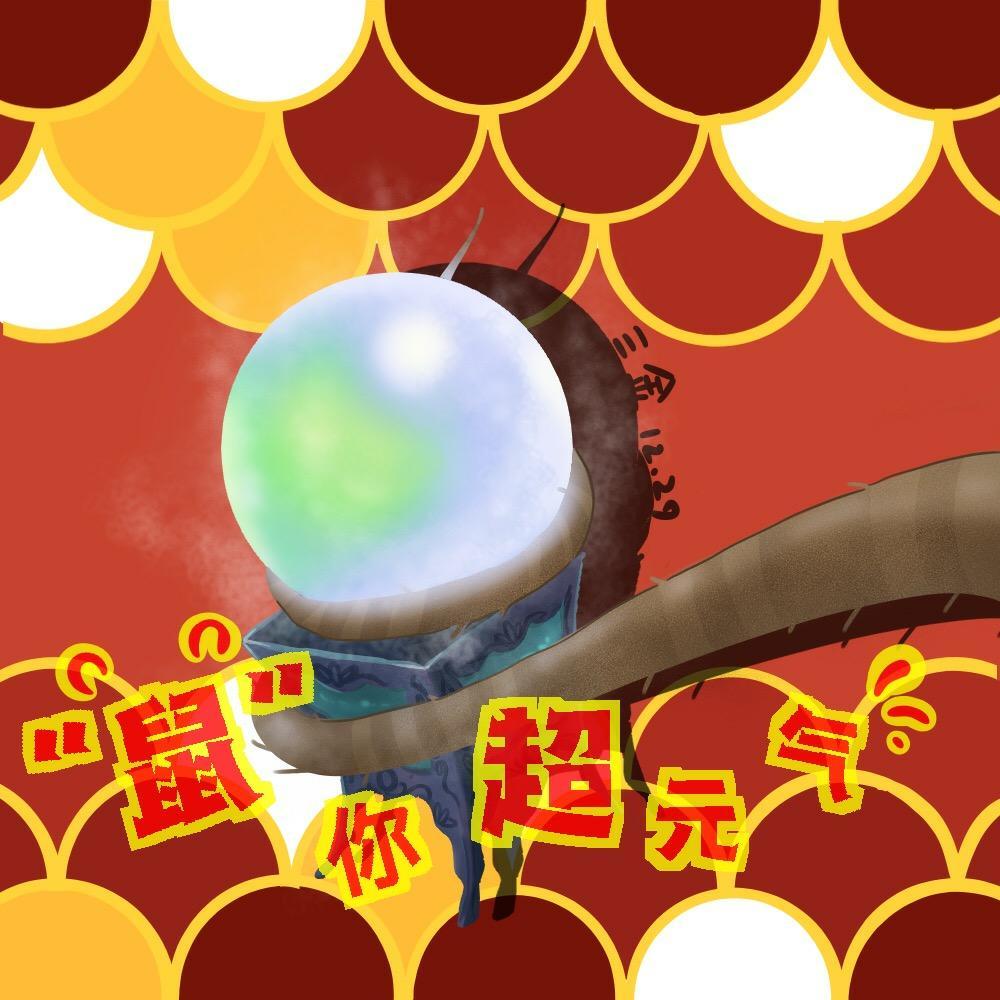 【制图组出品】【三金】预祝大家元旦快乐,都得超元超变哟。
