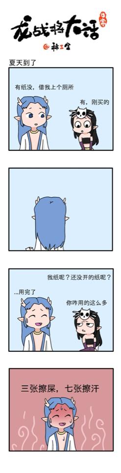 【制图组出品】【三金】龙战将大话日常之夏天到了分外费纸