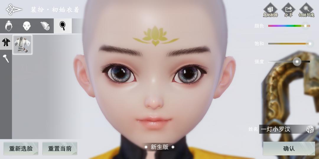 ★捏脸日常★NO.2
