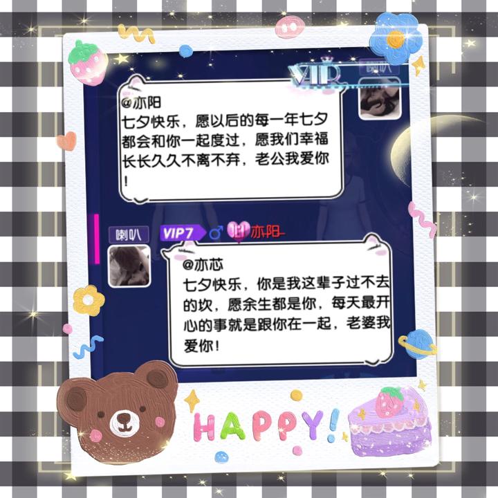 老公七夕节快乐,愿每一年的七夕都有你的陪伴,爱你么么哒!