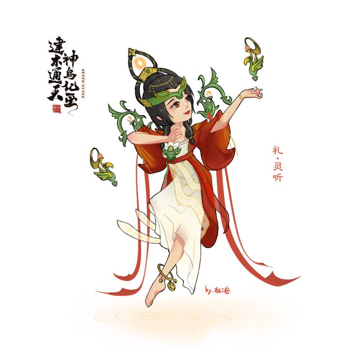 【制图组出品】【三金】六艺神兽·灵听美人儿