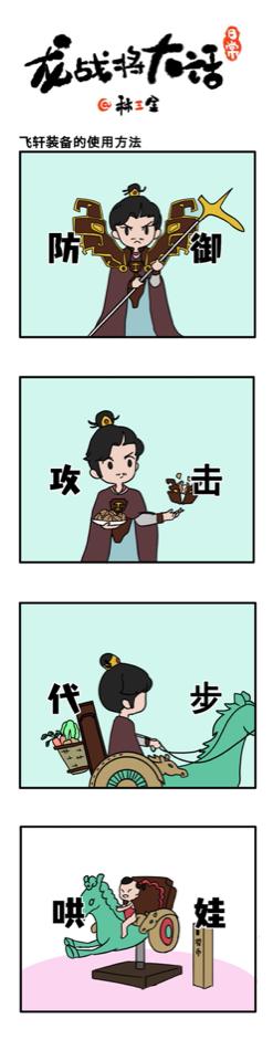 【制图组出品】【三金】飞轩装备使用方法…